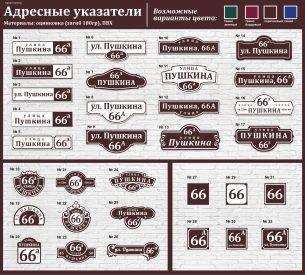 Адресные таблички(коричневые)