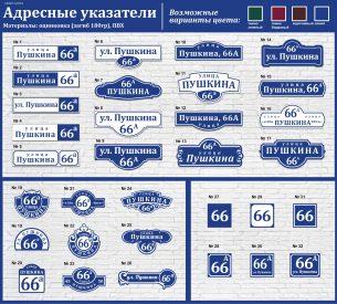 Адресные таблички номера на дом указатели(синие)