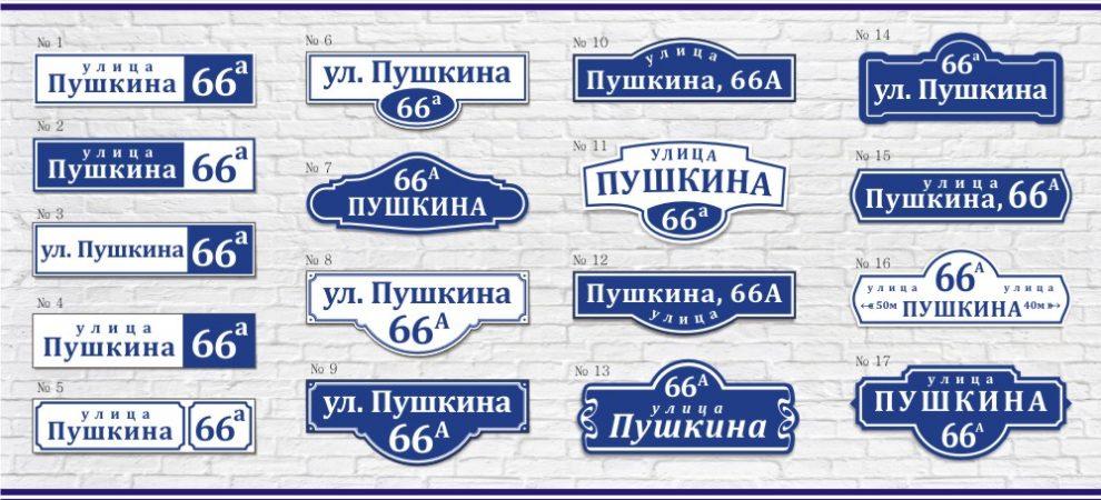 Адресные таблички номера на дом