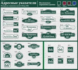 Адресные таблички на дом(темно зеленые)