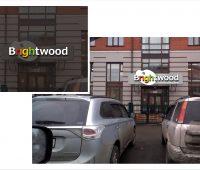 brigtwood_вывеска_1