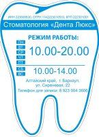 режим работы стоматология табличка