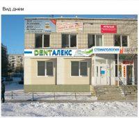 стоматология днем
