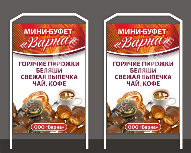 Заказать рекламу на штендер овощи фрукты подбор фраз яндекс директ