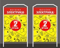 Штендер магазин электрика