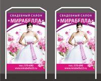 Штендер свадебные платья