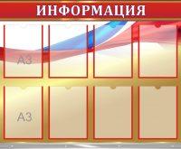 Стенды ФСапраБ 1