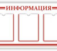 стенд информация с карманами 1